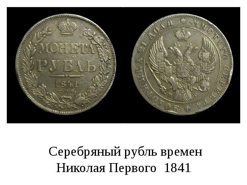 рубль 1840 разновидности