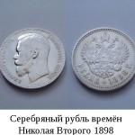Сколько стоят серебряные монеты?