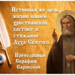Смысл жизни в христианстве?