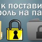 Как поставить пароль на папку в windows 7?