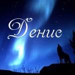 Денис – значение имени