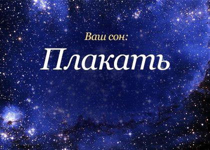 k-chemu-snitsya-plakat