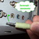 Как подключить колонки к компьютеру?