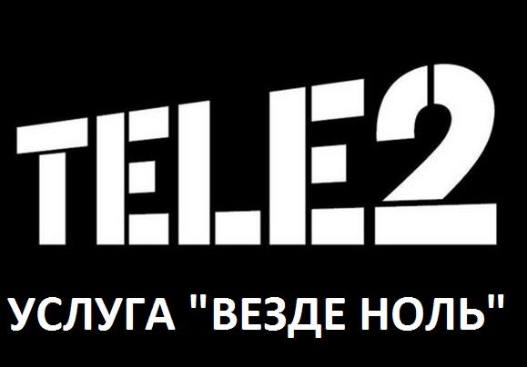 vezde-nol-tele2