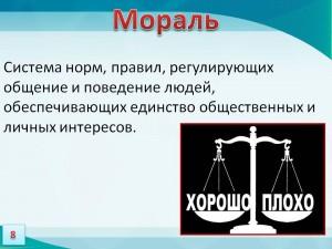 Что такое мораль?