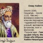 Самые остроумные афоризмы и цитаты Омар Хайяма