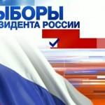Когда будут выборы президента России?