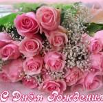 Красивые поздравления женщине «С Днем рождения»