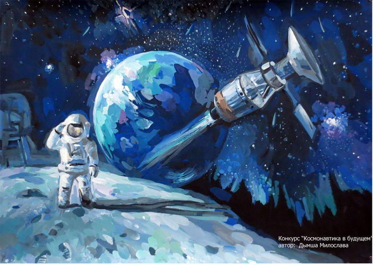 Конкурсы с космической тематикой