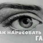 Как рисовать глаза?