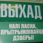 Интересные факты о белорусском языке