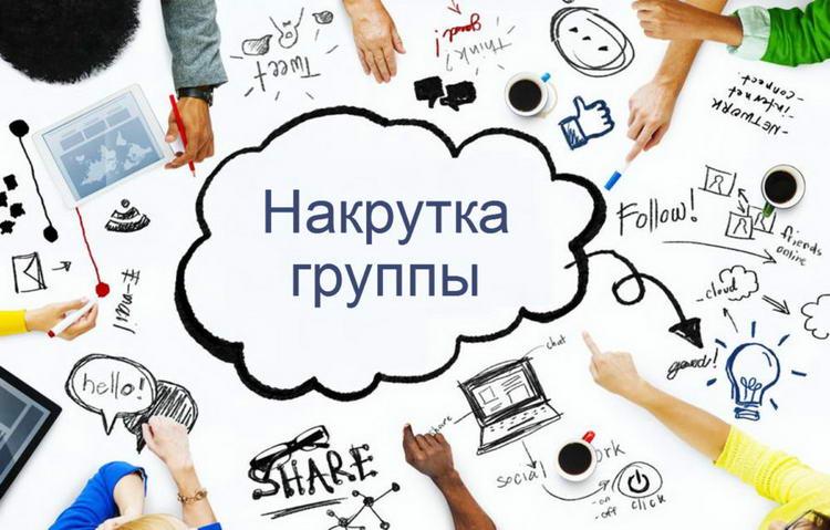 Как накрутить подписчиков в группу Вконтакте