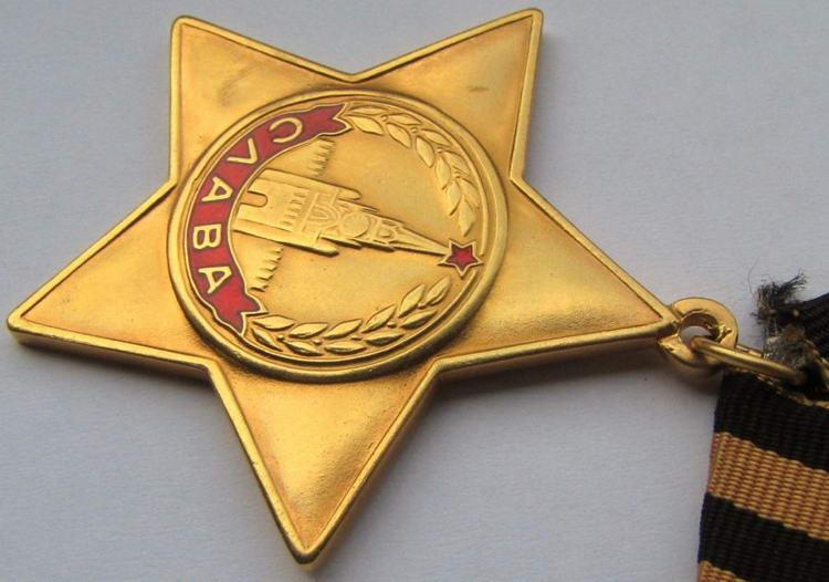 Орден Славы 1 степень.