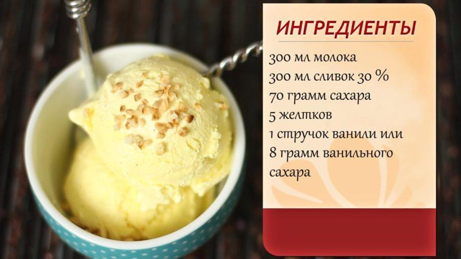 Как сделать мороженое в домашних условиях пломбир из молока за 5 минут