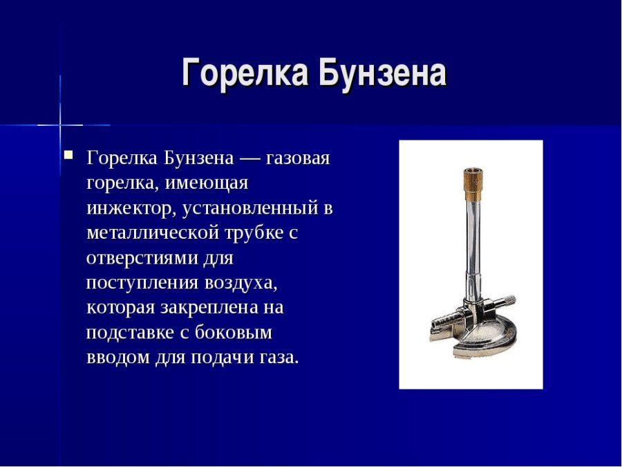 Бунзеновская горелка