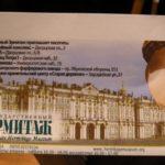 Сколько стоят билеты в музеи Москвы?
