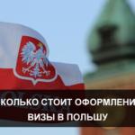 Сколько стоит виза в Польшу для белоруса?