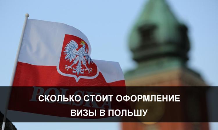 Сколько стоит виза в Польшу для белоруса? От чего зависит цена, сколько стоит получение визы в консульстве или посольстве, сколько будет стоить польская виза, оформленная через визовый центр