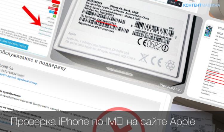 проверить айфон на кражу по imei на сайте apple Перед экраном
